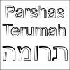 Parsha - Terumah 5772